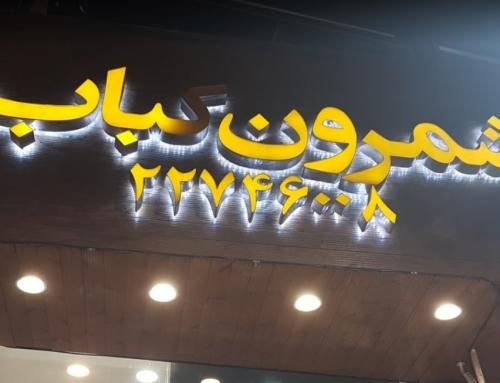 رستوران شمرون کباب