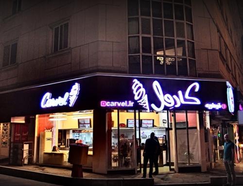 بستنی کارول